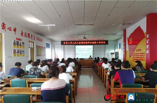 桓台县2020年度入托入学儿童预防接种证查验工作会议召开