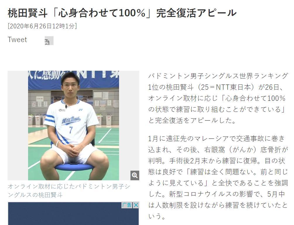 日媒:桃田贤斗已完全恢复 奥运延期曾让他动摇