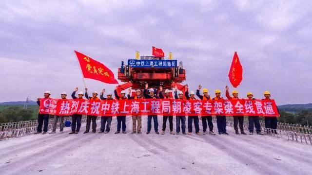 提前3天!国家重点工程朝阳至凌海铁路客运专线正线架梁全线贯通