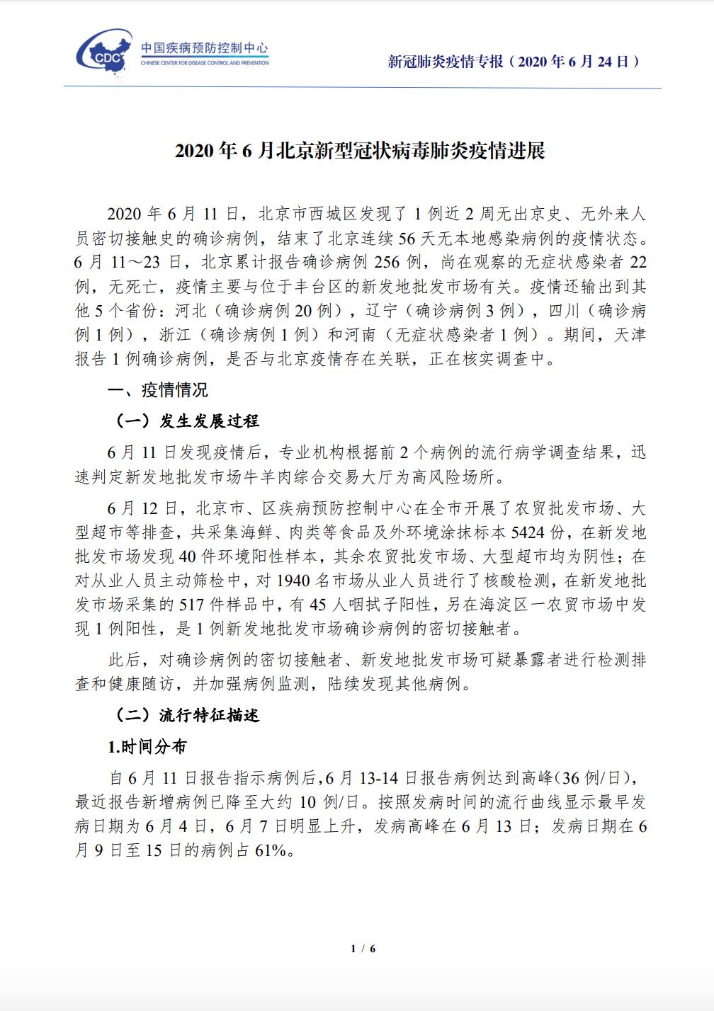「摩天招商」新报告北京摩天招商疫情近期有望图片