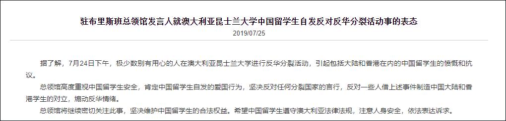 中国驻澳大利亚使馆谈话人客岁7月亮相