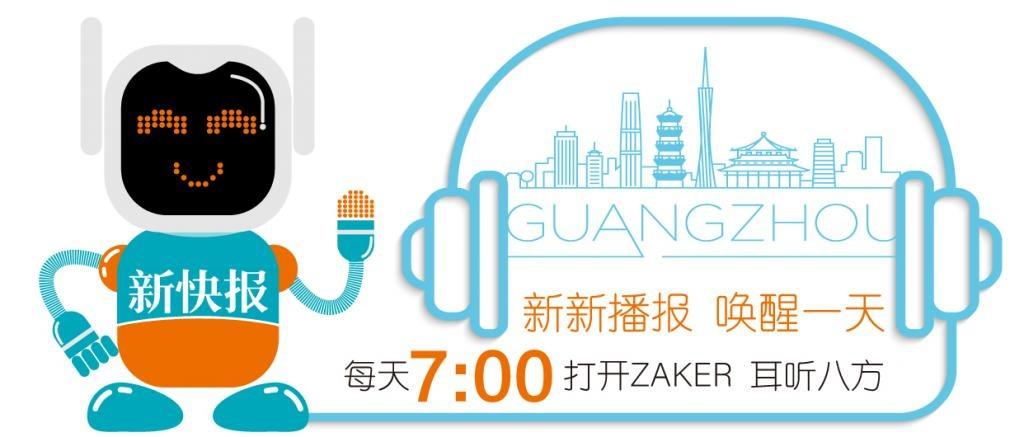 新新播报丨广清城际南延线即将开工建设 将从广州白云站到广州北站