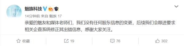黄章又退出魅族股东行列了?官方辟谣:公司没有任何股权变动