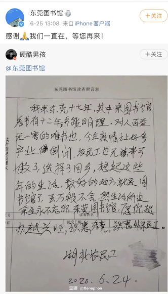 东莞图书馆在官方微博回复吴桂春的读者留言。