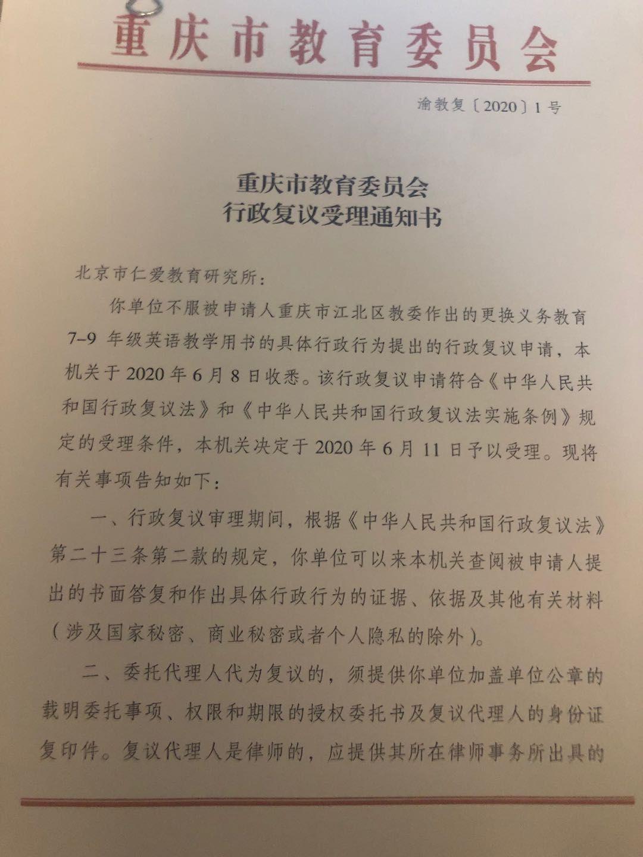 重庆市教委下达的行政复议受理关照书。受访者供图