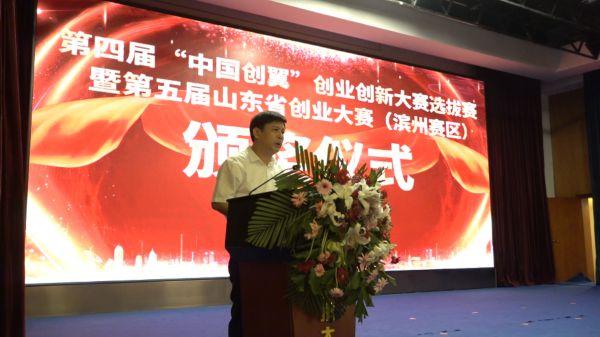 滨州12部门联合举办创业创新大赛  最高奖奖金10万元
