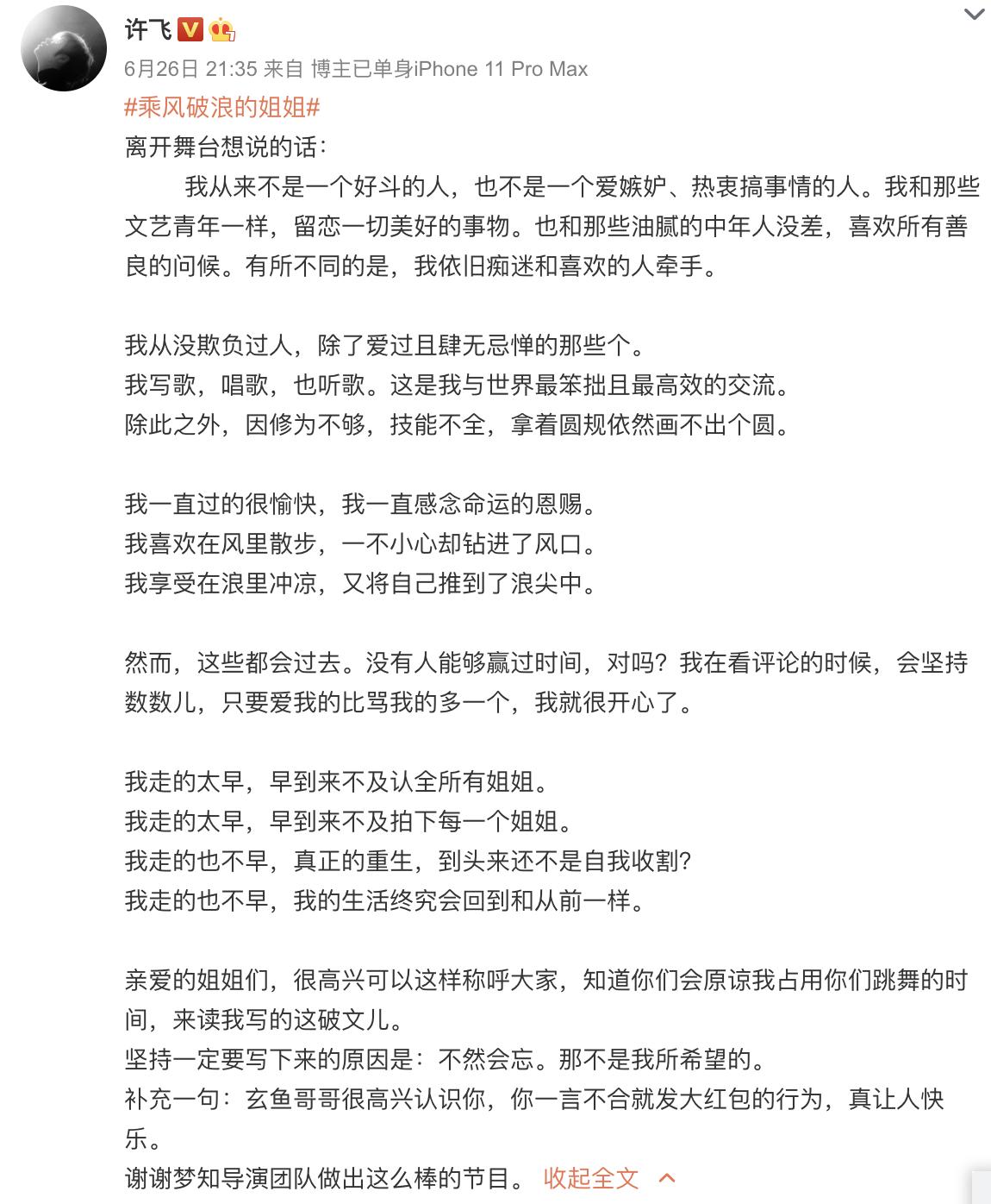 杏悦主管,浪的姐姐发文点赞万茜张杏悦主管雨绮图片