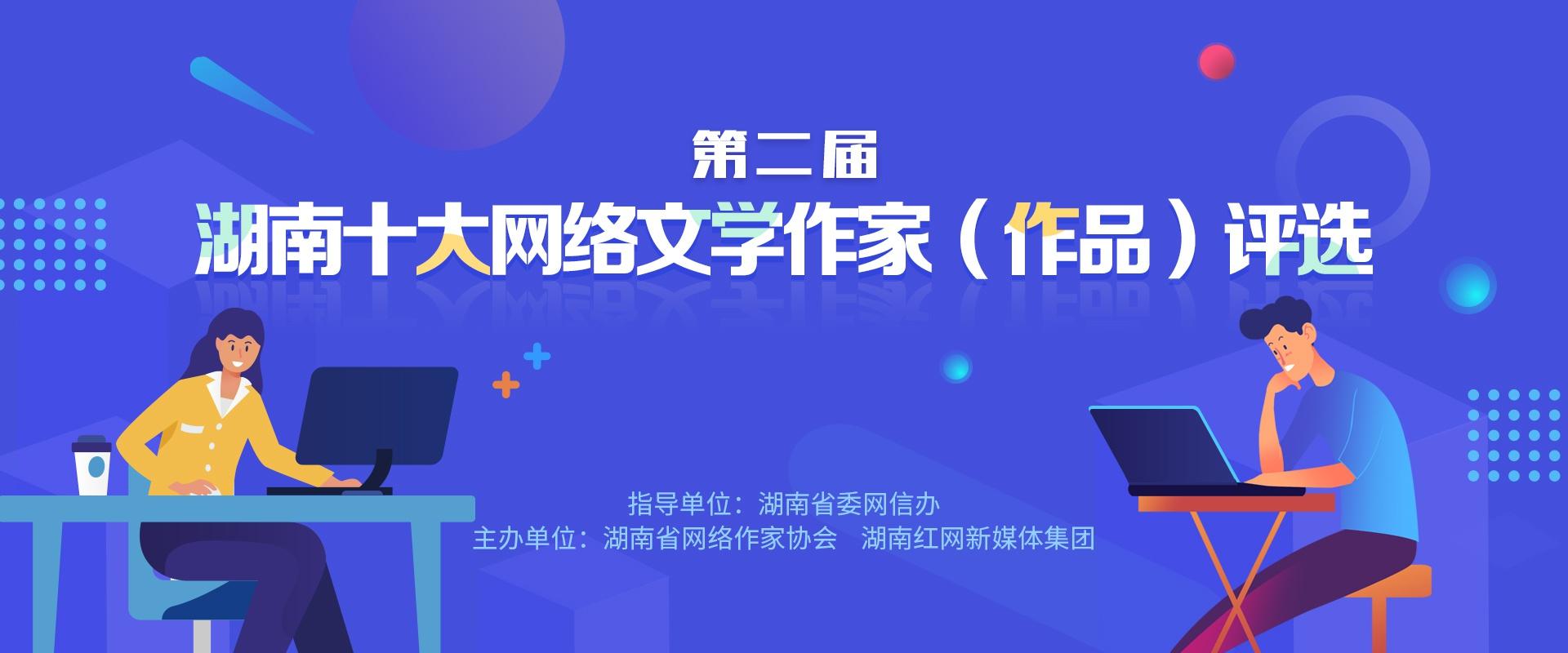 第二届湖南十大网络作家(作品)评选投票通道28日10时开启