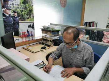 吴桂春填表找新工作