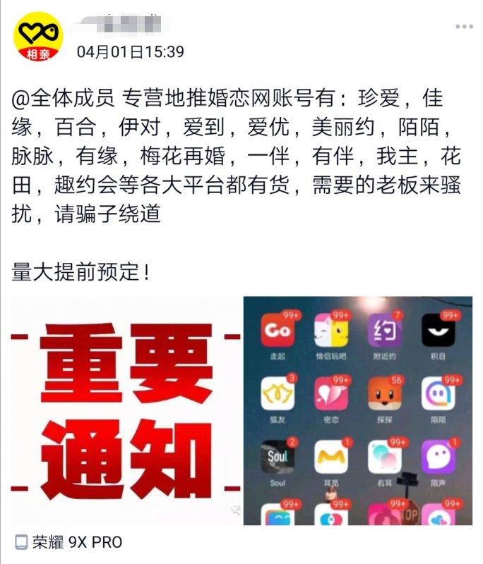 婚恋账号售卖的QQ群,一男子售卖各类婚恋网站的实名账户。