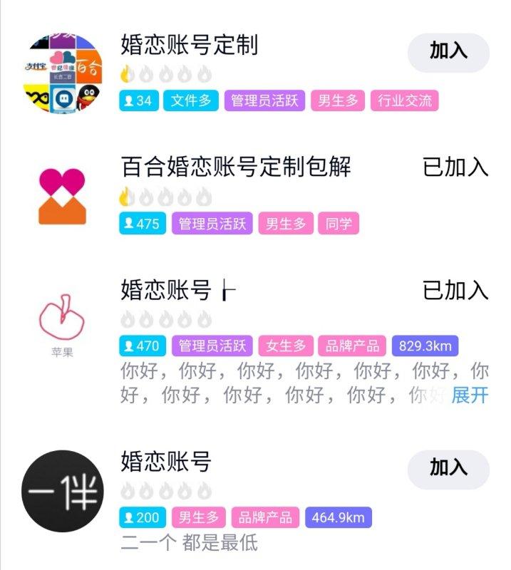 婚恋平台实名账户买卖的QQ多大上百个,有群人数达500人。