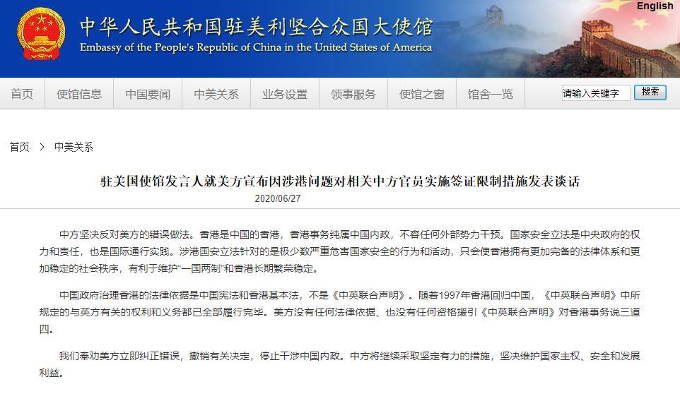 美方因涉港问题对中方官员实施签