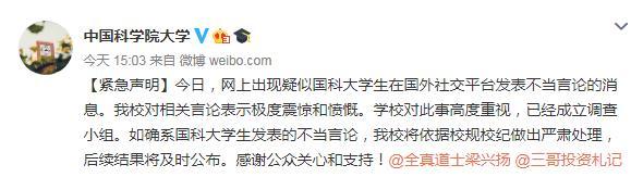 疑似本校生发表不当言论 中国科学院大学成立调查组图片