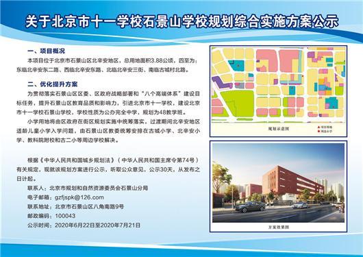 北京十一学校将在石景山建新校 规划48个教学班