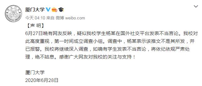 曝天富官网疑似厦大学生不当言论厦门大学,天富官网图片
