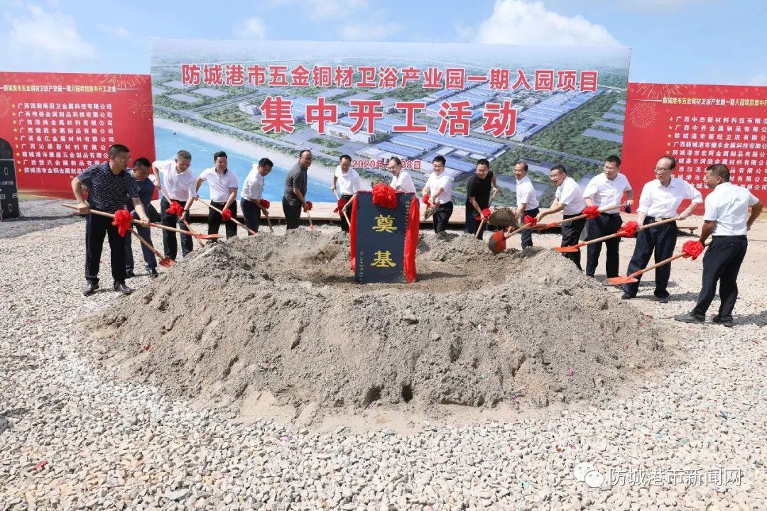 计划总投资约100亿元 防城港市五金铜材卫浴产业园一期入园项目集中开工