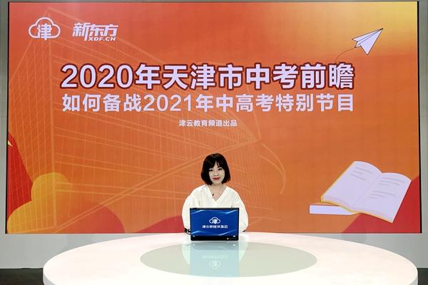 2020年天津中考语文前瞻:部编教材适用中考变革大