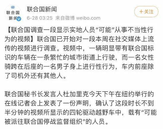 """联合国工作人员""""车震""""视频流传 官方回应(图)"""