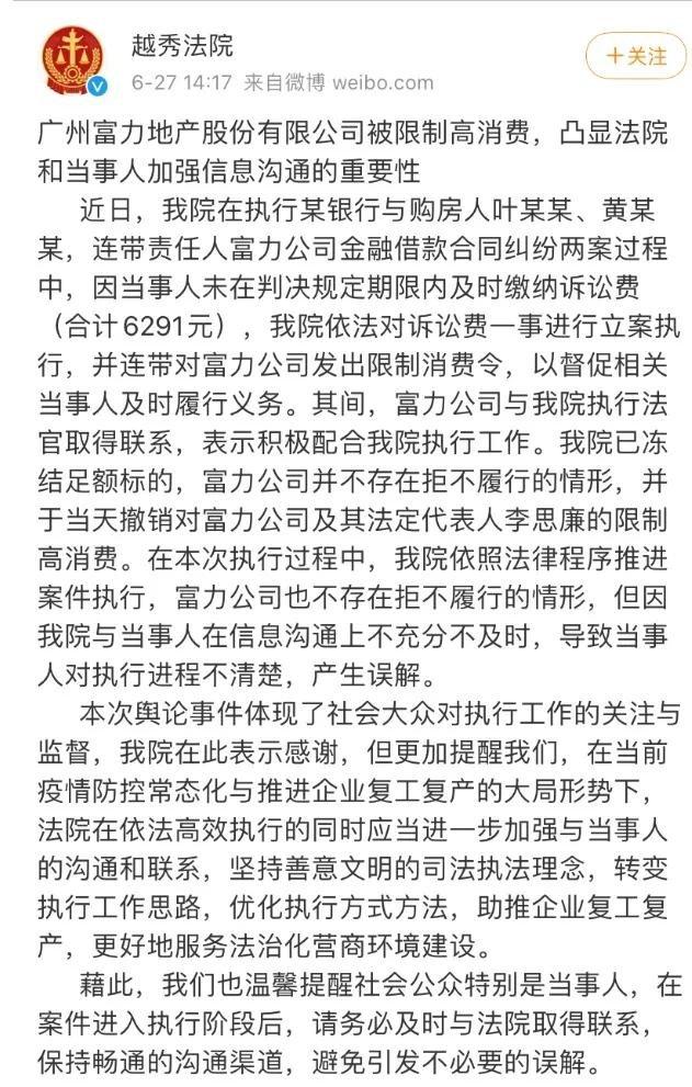针对富力李思廉的限制消费令,法院发布最新说明