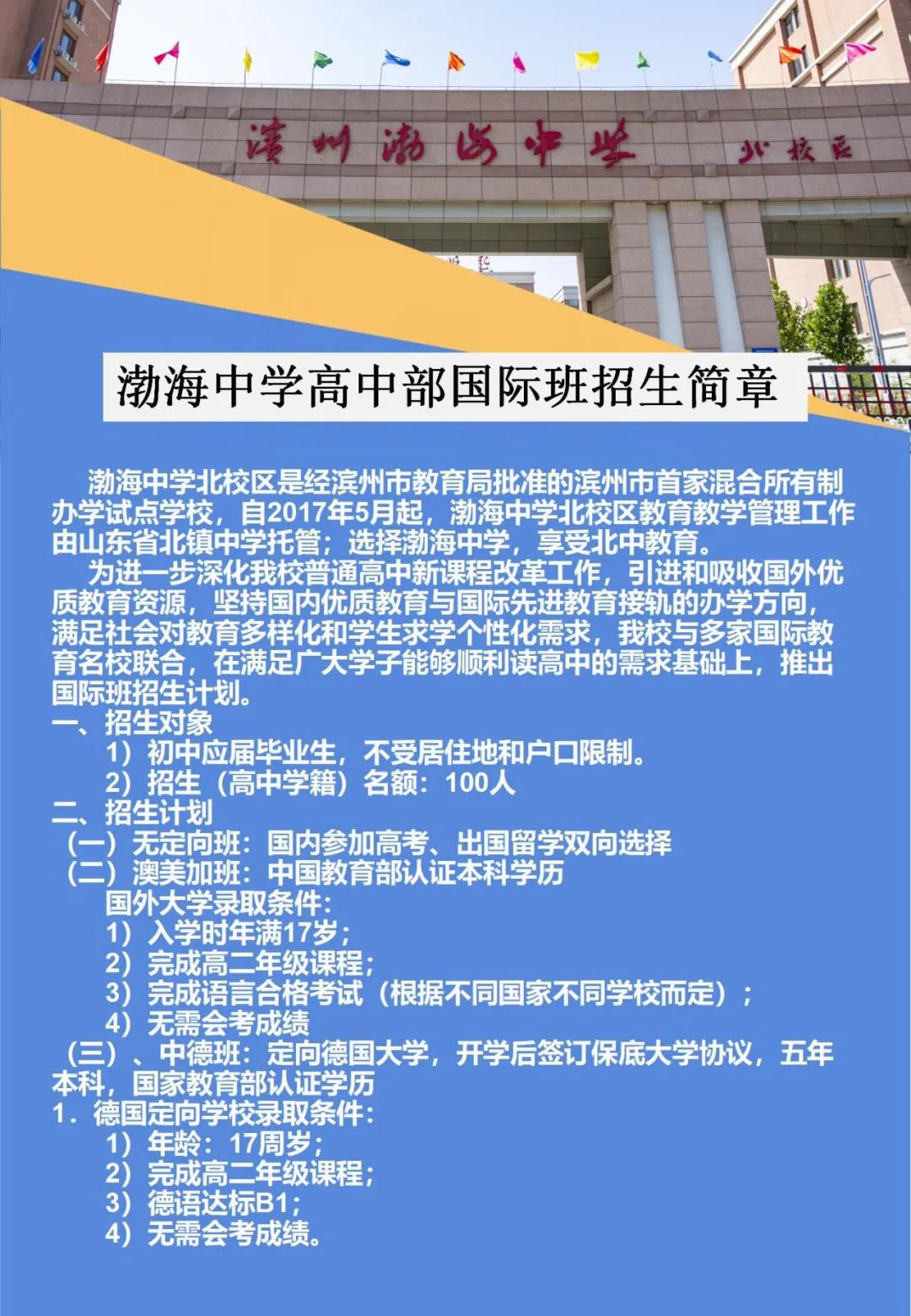 滨州渤海中学高中部国际班2020年招生简章