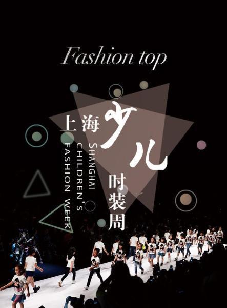 追逐梦想小模特们备战2020年FASHION TOP上海少儿时装周