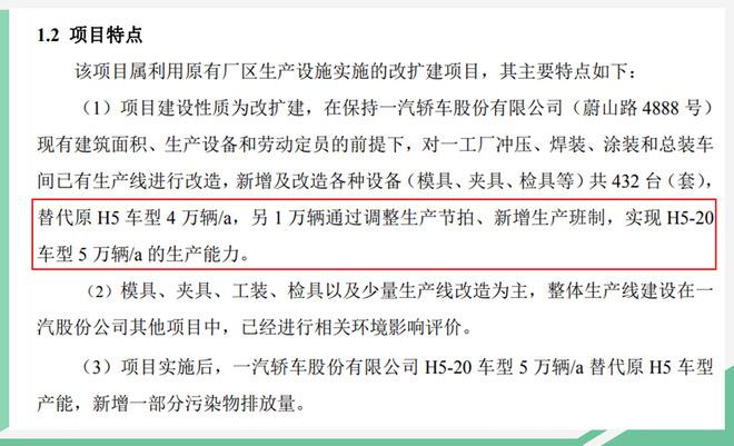 产能提升至5万辆/年 红旗新款H5将下探入门售价