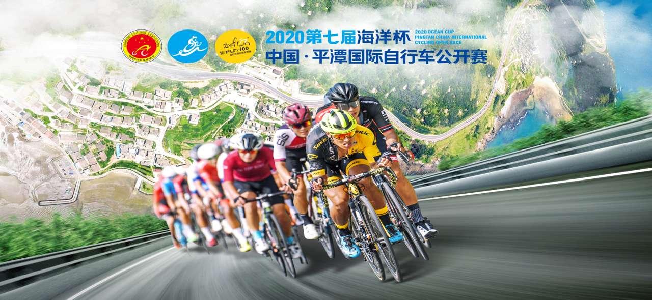 """2020第七届""""海洋杯""""中国·平潭国际自行车公开赛入驻禹唐体育"""
