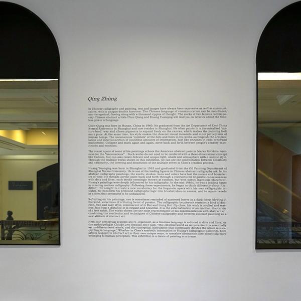 """""""轻重""""——陈墙与黄渊青的抽象艺术对话"""