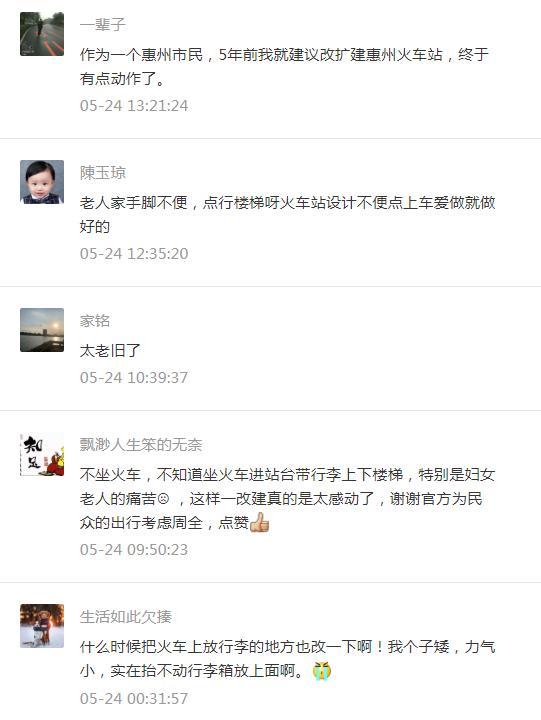 增设11部电梯、加高站台高度…惠州火车站将这样改造