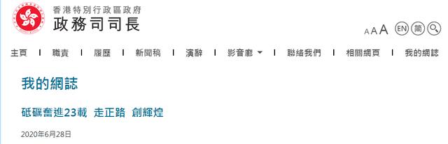 香港政务司司长张建宗:涉港国安立法是确保香港长期繁荣稳定的良方