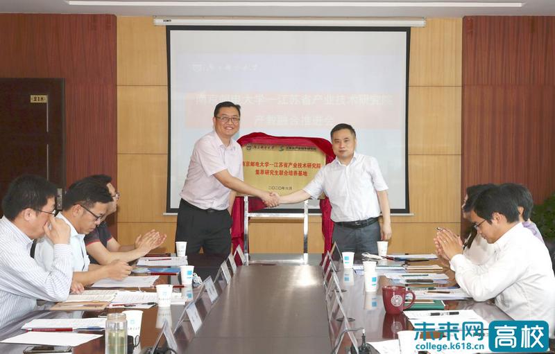南京邮电大学与江苏省产业技术研究院产教融合推进会召开