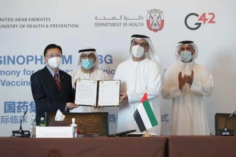 中阿两方签订临床试验答应文件