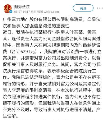 富力李思廉两道限消令被撤消,法院解释称系信息不对称