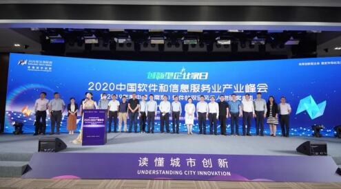 """行业领军者""""云聚""""中国(南京)软件谷 为软件信息产业新机遇""""把脉"""""""