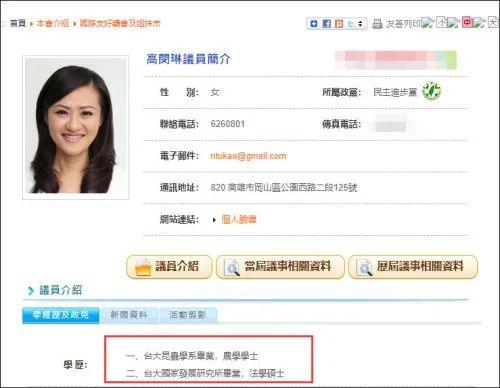 【摩天代理】人不是中国人台湾网友都被摩天代理她图片