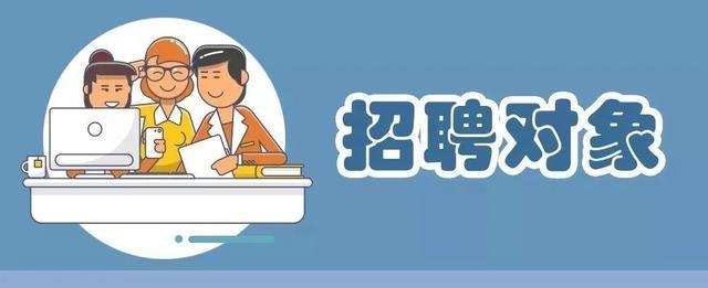 6月30日报名!北京市教委直属处级事业单位招聘啦