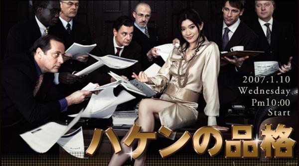 时代变了,日剧《派遣员的品格》第二季收视略有逊色