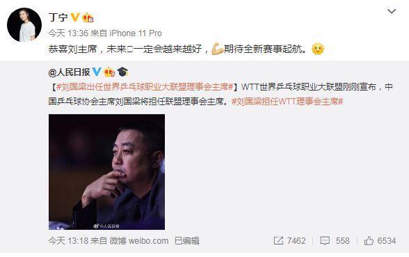 刘国梁新官上任 如何领导开拓世界乒乓球未来?