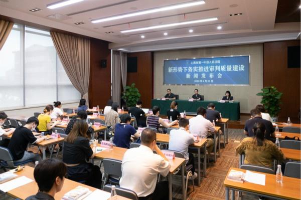 """法官""""主播""""也带""""货""""了 上海一中院推出类案裁判书籍及微课程"""