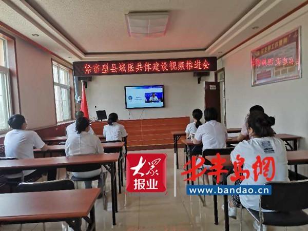 胶州:全市健共体建设视频交流会议召开