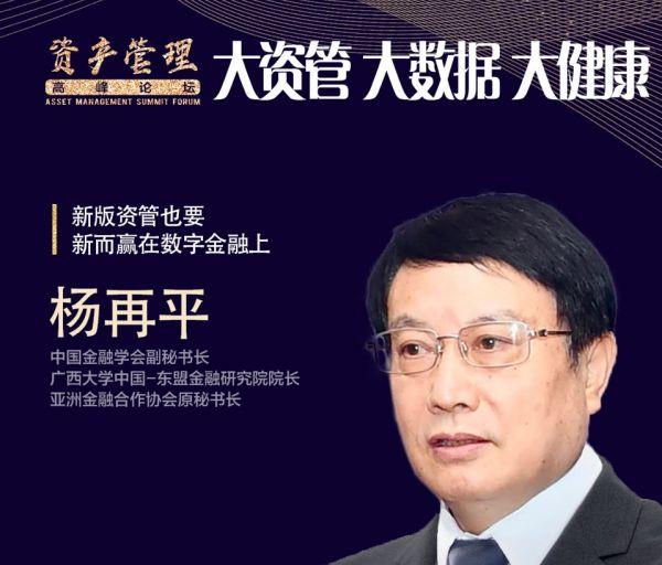 【资产管理高峰论坛】杨再平:新版资管也要新而赢在数字金融上