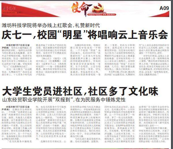 """庆七一,潍坊科技学院校园""""明星""""唱响云上音乐会"""