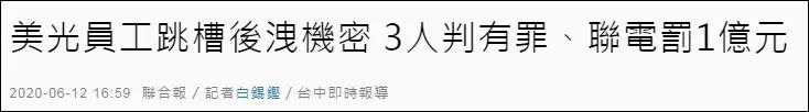 """晋华公司遭美国封杀 前台籍高管遭美国""""追捕"""""""