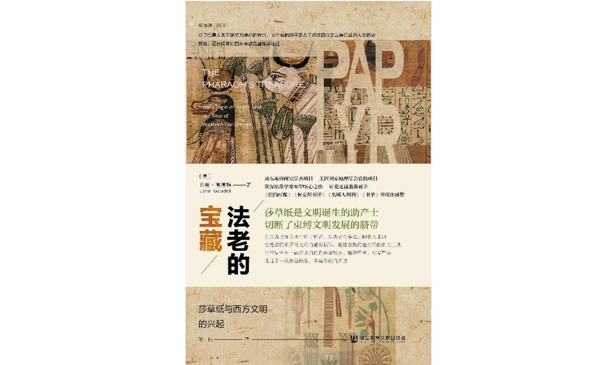 """""""法老的宝藏""""莎草纸,如何影响书籍发展与文明进程?图片"""