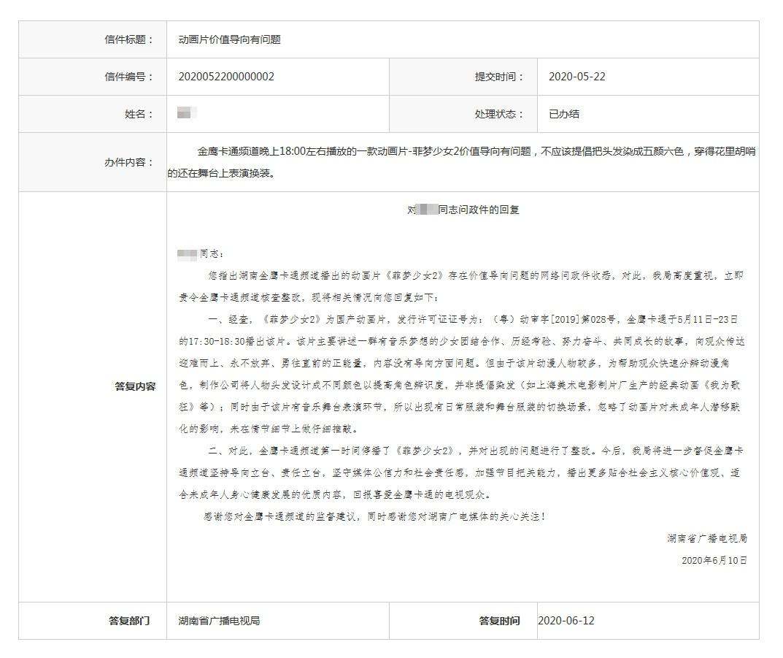 【摩天开户】湖南广电停摩天开户播整改图片