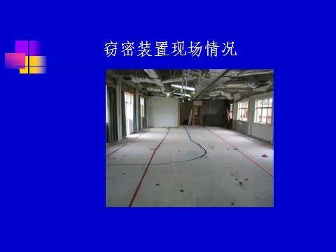 中国驻澳使馆发明的窃听装置现场