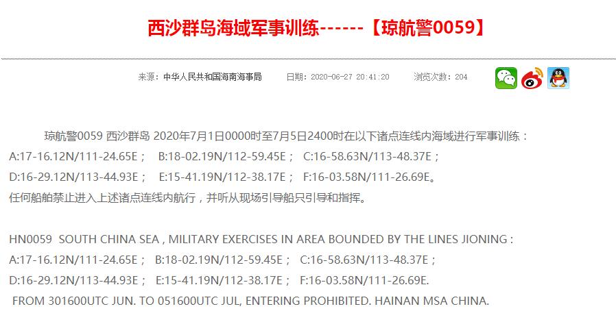 西沙群岛海域7月1日至5日进行军事训练,船舶禁航