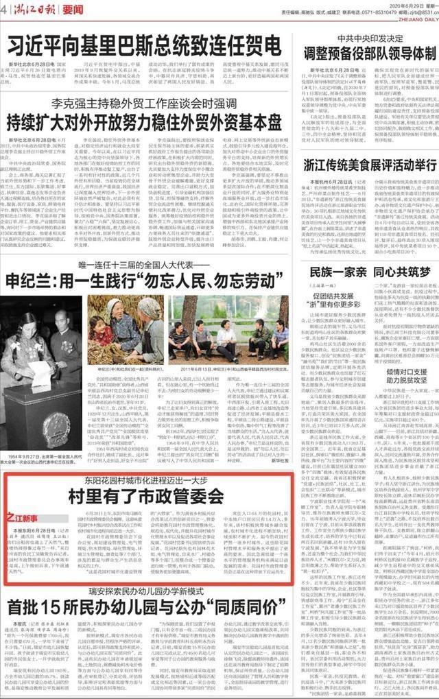 浙江日报丨东阳花园村城市化进程迈出一大步 村里有了市政管委会