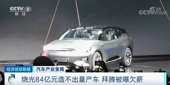 """烧光84亿元造不出量产车!""""造车新势力们""""淘汰赛开局?"""