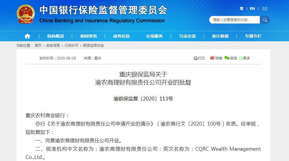 【摩天测速】理财子公司获摩天测速批开业注册资图片